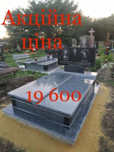 Ціна без монтажу-13200 грн. Ціна з монтажом-19600 грн.