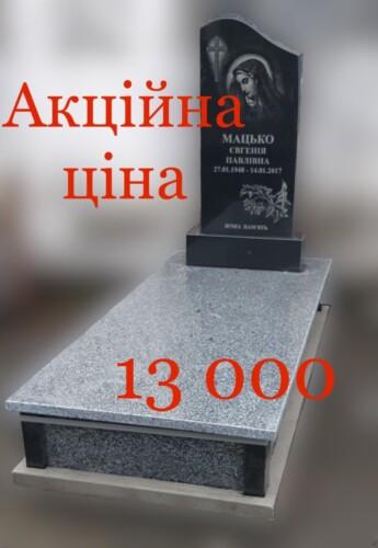Ціна з монтажом-13000 грн.